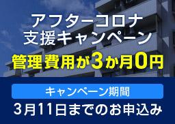 アフターコロナ 支援キャンペーン/管理費用が3か月0円/キャンペーン期間/3月11日までのお申込み