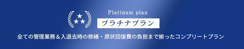Platinum plan/プラチナプラン/全ての管理業務&入退去時の修繕・原状回復費の負担まで揃ったコンプリートプラン