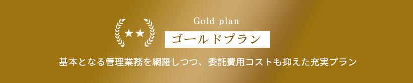 Gold plan/ゴールドプラン/基本となる管理業務を網羅しつつ、委託費用コストも抑えた充実プラン