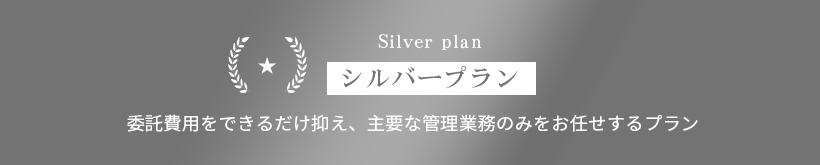 Silver plan/シルバープラン/委託費用をできるだけ抑え、主要な管理業務のみをお任せするプラン