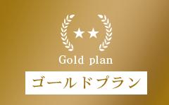 Gold plan/ゴールドプラン