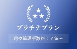 プラチナプラン/月々管理手数料:7%〜