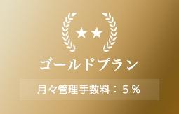 ゴールドプラン/月々管理手数料:5%