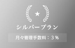 シルバープラン/月々管理手数料:3%