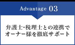 Advantage 03/弁護士・税理士との連携でオーナー様を徹底サポート