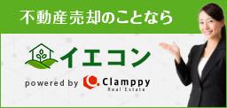 不動産売却のことなら/イエコン/powered by Clamppy Real Estate